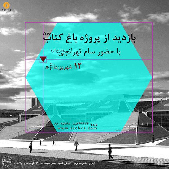 بازدید معماری : بازدید از باغ کتاب با حضور معمار پروژه سام طهرانچی