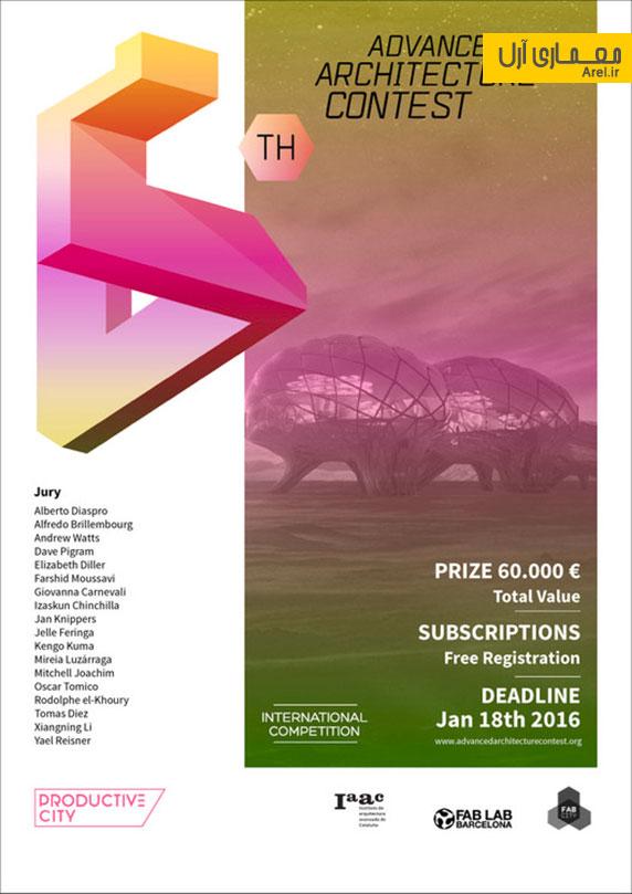 ششمین دوره ی مسابقه معماری پیشرفته با موضوع شهرهای تولید کننده