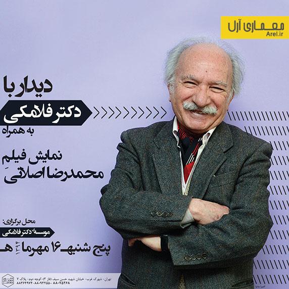 همایش معماری : دیدار با دکتر منصور فلامکی