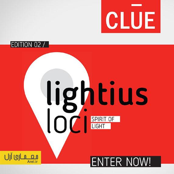 مسابقه طراحی نورپردازی فضای شهری