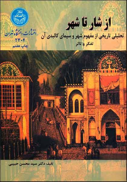 دانلود خلاصه کتاب از شار تا شهر