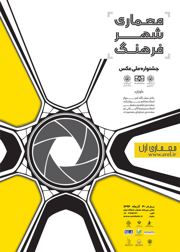 مسابقه عکاسی معماری،مسابقه عکاسی دانشگاه خیام مشهد