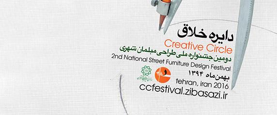 جشنواره ملی طراحی مبلمان شهری،دایره خلاق،مسابقه معماری