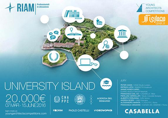 مسابقه معماری University Island