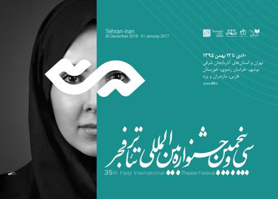 سه شنبه های تئاتر: سی و پنجمین جشنواره بین المللی تئاتر فجر