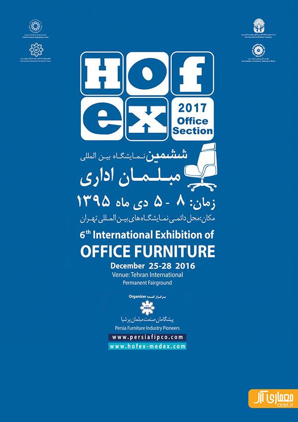 ششمین دوره نمایشگاه بین المللی مبلمان اداری تهران 95