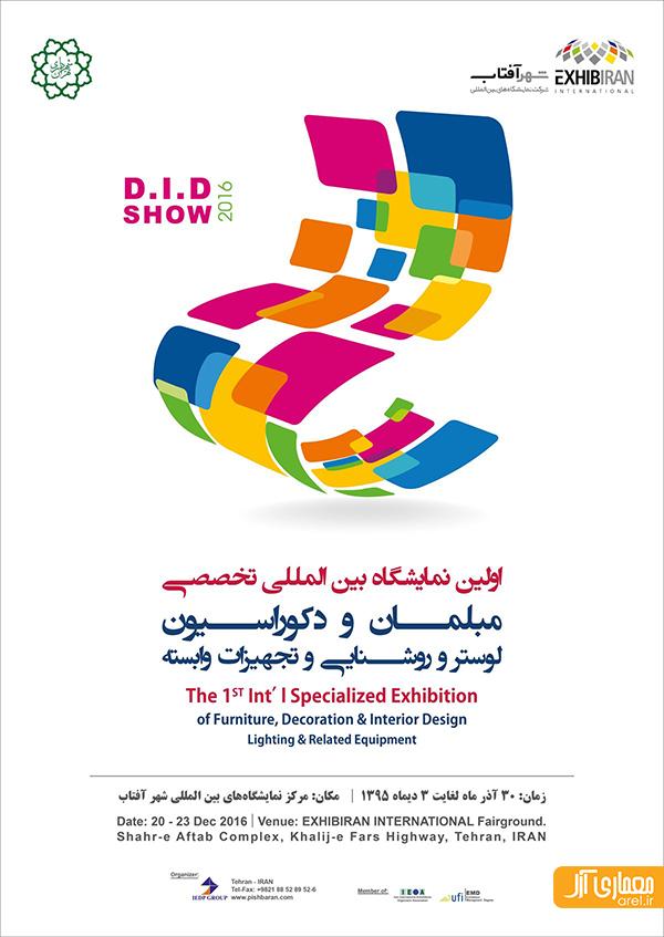 نمایشگاه مبلمان و دکوراسیون، روشنایی، لوستر و صنایع وابسته شهر آفتاب تهران