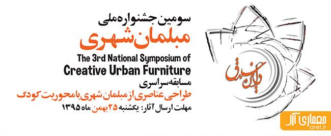 فراخوان سومین جشنواره ملی طراحی مبلمان شهری دایره خلاق