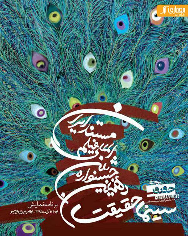دهمین جشنواره بین المللی فیلم مستند ایران