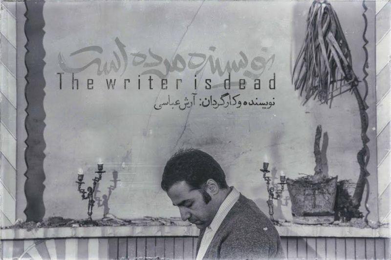 نویسنده مرده است