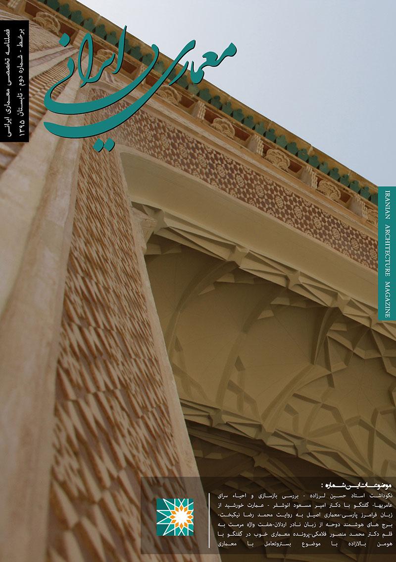دانلود مجله معماری ایرانی