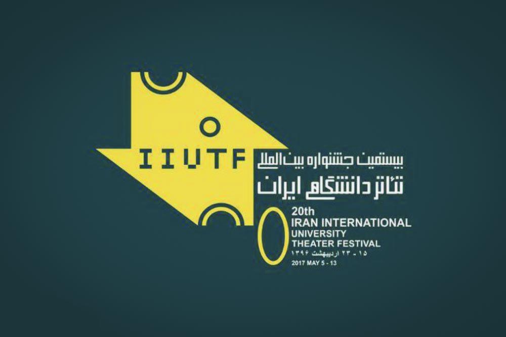 بیستمین جشنواره تئاتر دانشجویی