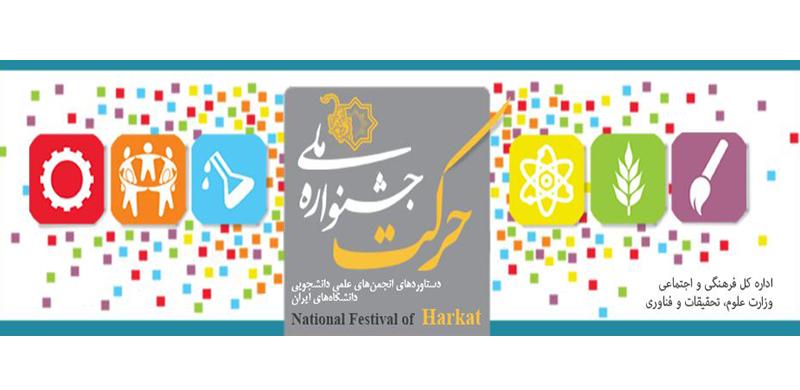 دهمین جشنواره ملی حرکت
