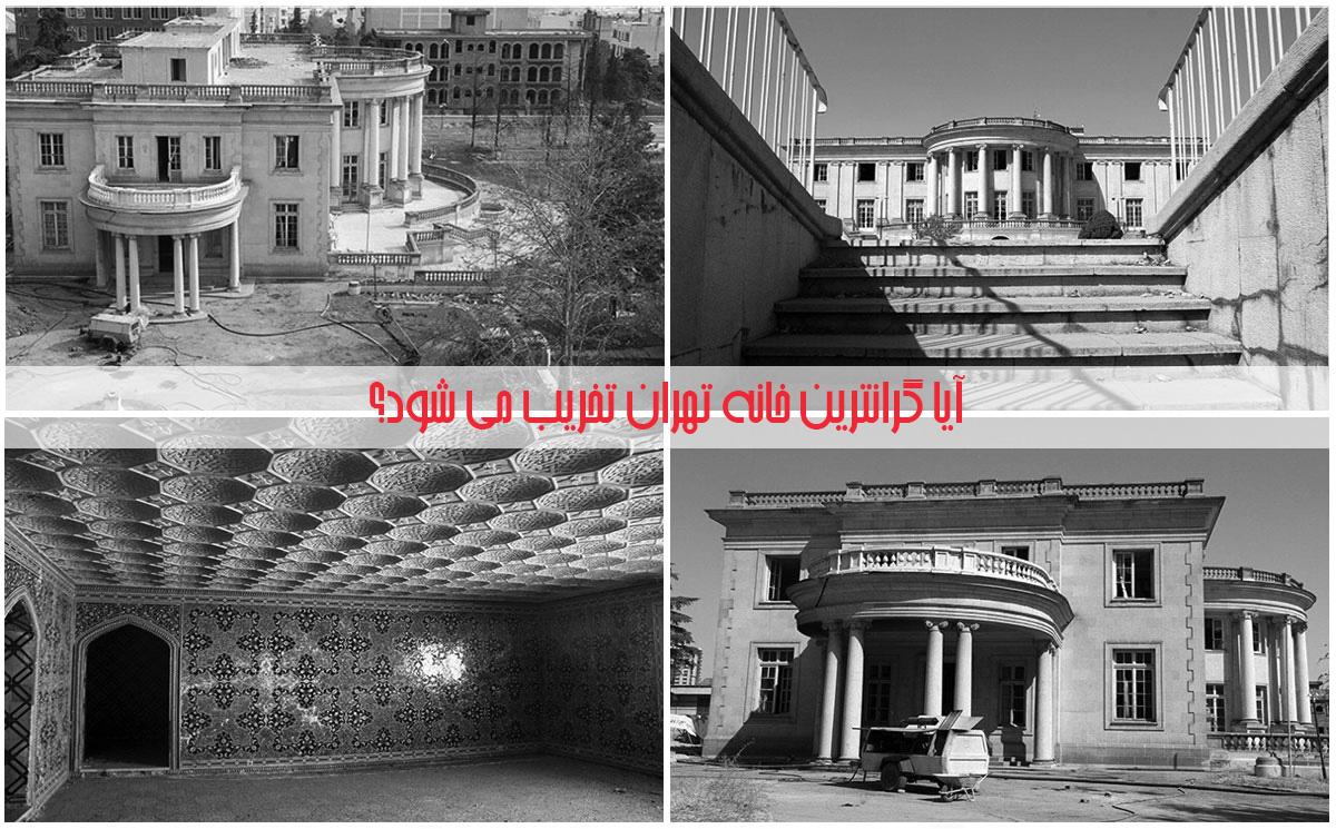 آیا گران ترین خانه تهران تخریب می شود؟