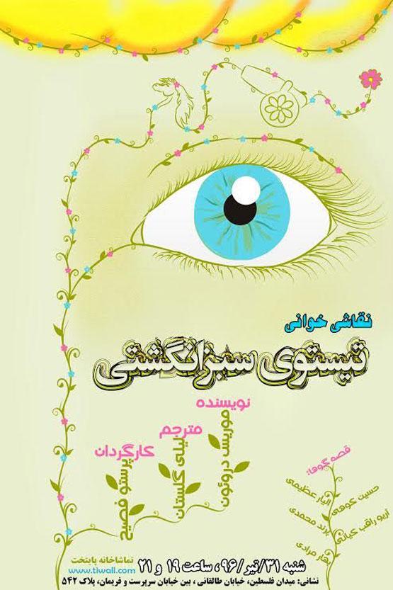 نقاشی تئاتر تیستوی سبزانگشتی