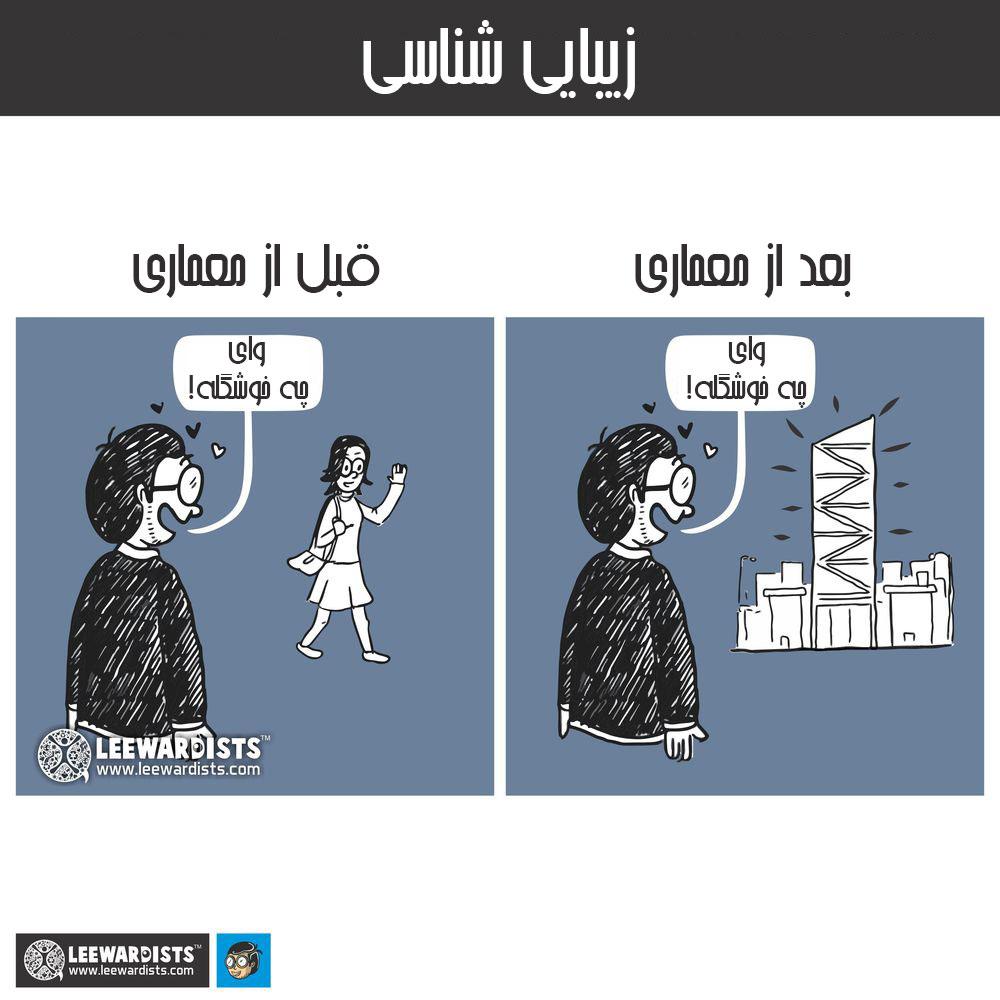 زندگی قبل و بعد از معماری!