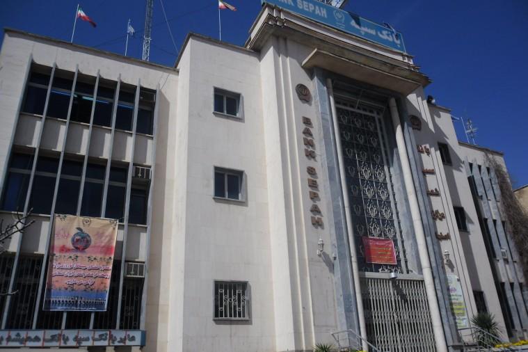 نظریات وارطان هوانسیان در طراحی بانک سپه اصفهان