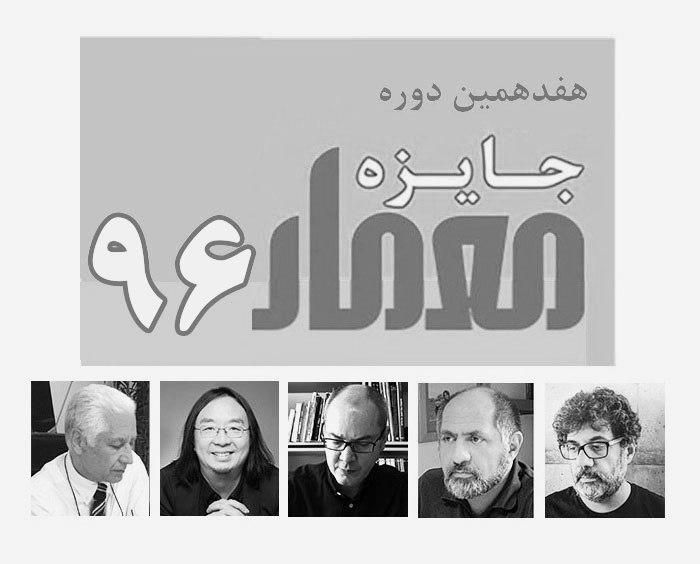 فراخوان هفدهمین دوره جایزه معمار سال96