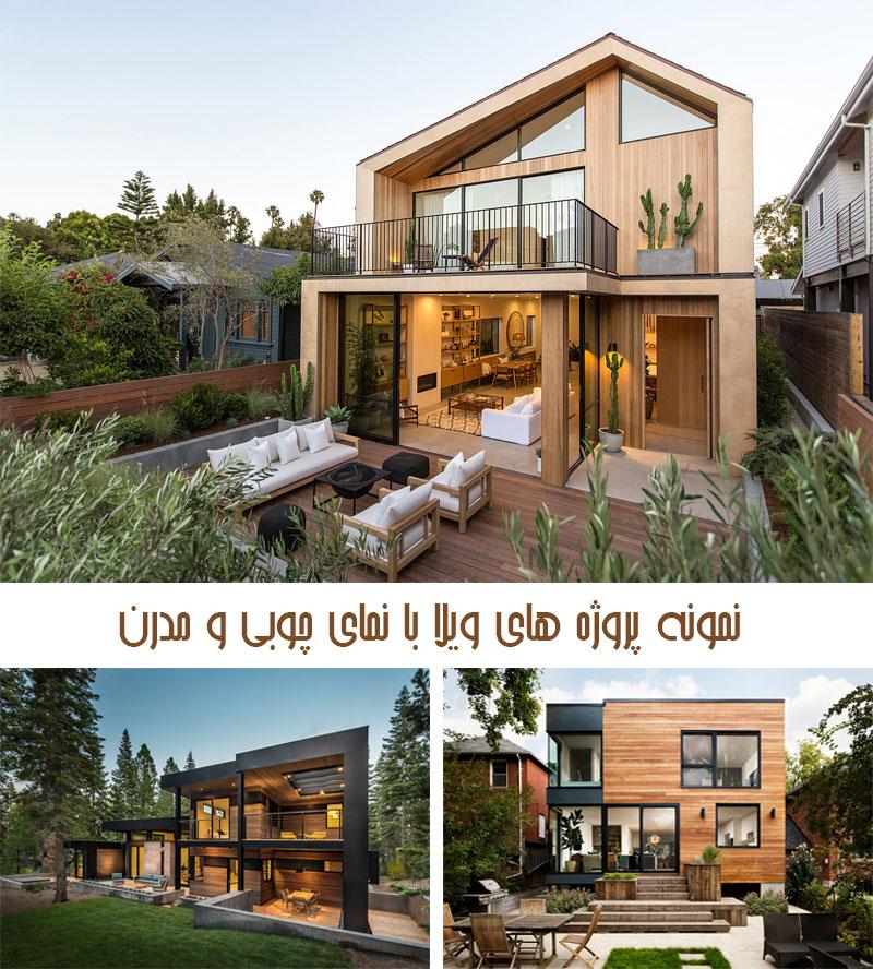 15 ویلا با نمای چوبی و مدرن