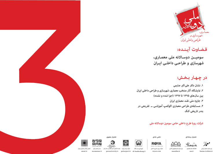 فراخوان سومین دوسالانه ملی معماری، شهرسازی و طراحی داخلی ایران