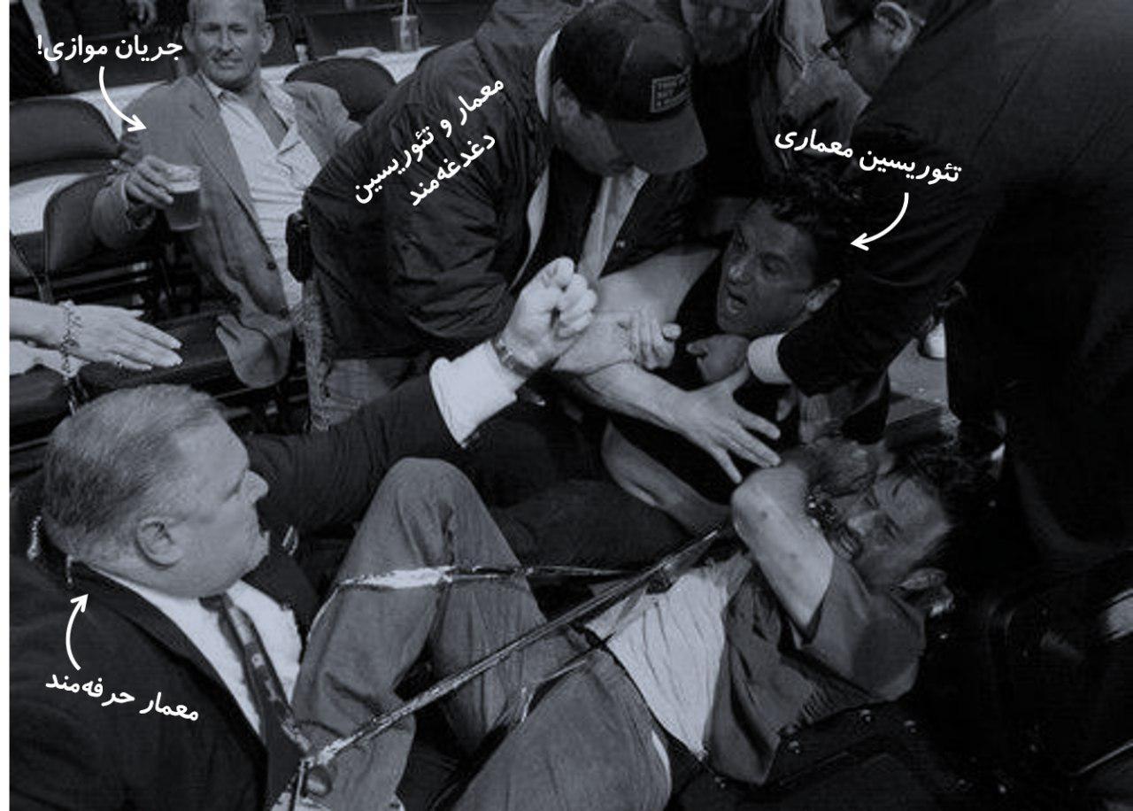 درگیری معماران