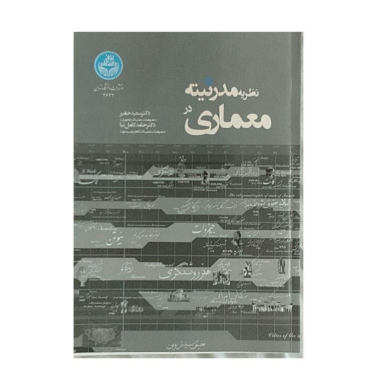 کتاب,  نظریه,  مدرنیته, در  معماری,