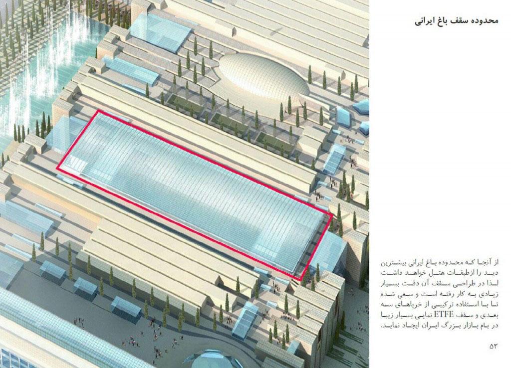 سقف ایرانی