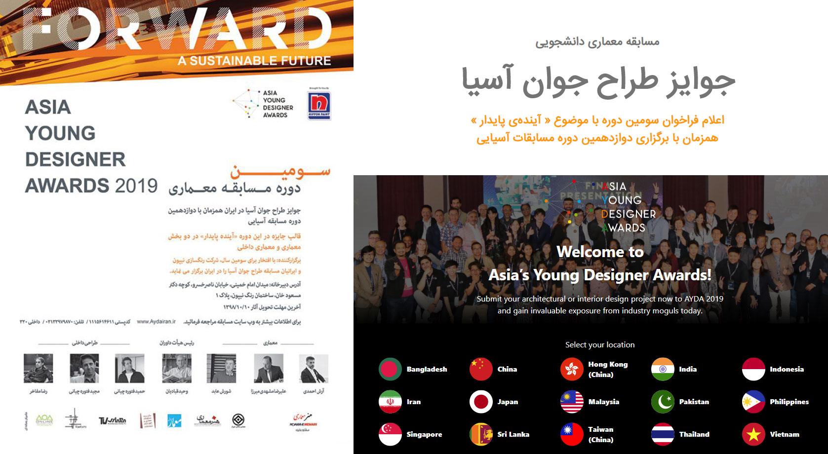 فراخوان سومین دوره  طراح جوان آسیا  با موضوع آیندهی پایدار