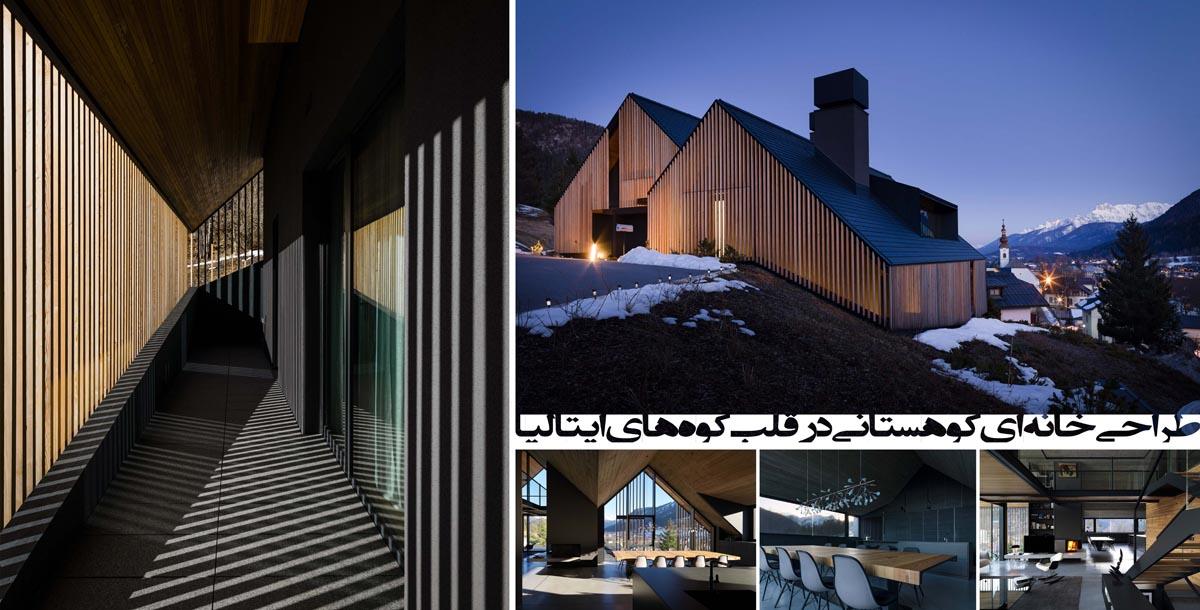 طراحی ویلای مسکونی-ایتالیا