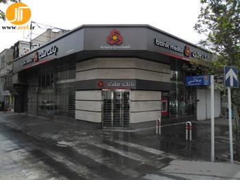 بانک ملت ، شعبه ی سه راه وحیدیه ، شرکت معماری آرل