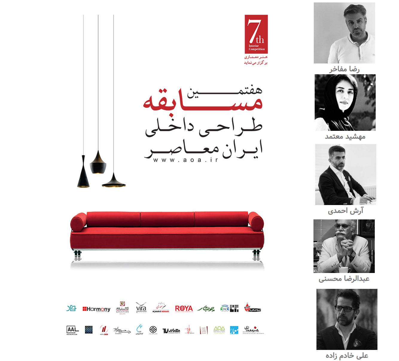 فراخوان هفتمین مسابقه طراحی داخلی ایران معاصر